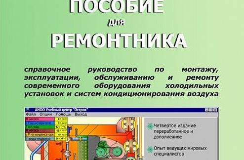 Договор На Аренду Холодильного Оборудования